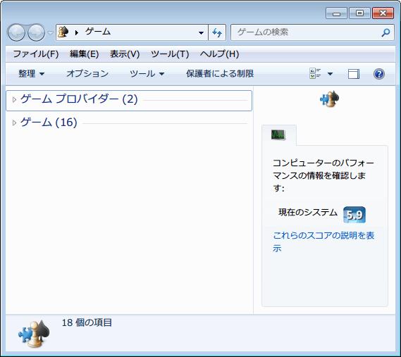コントロールパネル → 「デバイスとプリンター」 をクリック → 「Xbox 360 Controller for Windows」 を右クリック、「ゲーム エクスプローラーを開く」 をクリック、ダイアログボックスが表示後、「ゲームの更新プログラムとオプションをセットアップします」 画面の 「OK」 ボタンクリック後、別の画面が開き 「ゲーム プロバイダー」、「ゲーム」 といった項目の中に現在 PC にインストールされているゲームやツールなどが一部表示