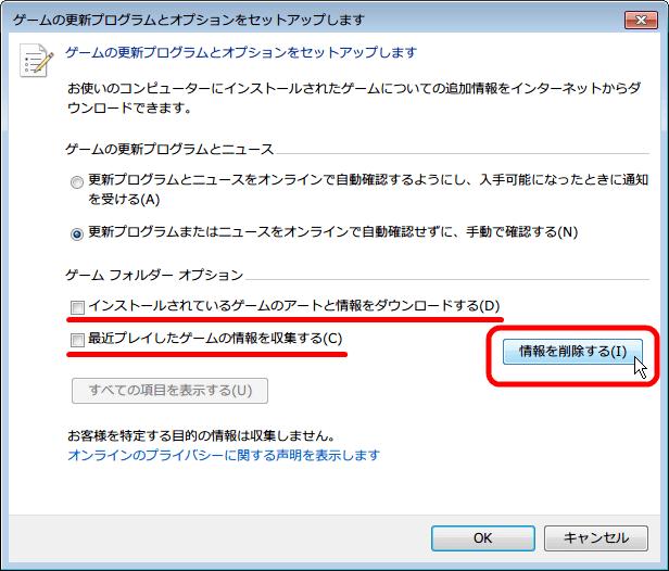 コントロールパネル → 「デバイスとプリンター」 をクリック → 「Xbox 360 Controller for Windows」 を右クリック、「ゲーム エクスプローラーを開く」 をクリック、ダイアログボックスが表示後、「ゲームの更新プログラムとオプションをセットアップします」 画面の 「OK」 ボタンクリック後、別の画面が開き 「ゲーム プロバイダー」、「ゲーム」 といった項目の中に現在 PC にインストールされているゲームやツールなどが一部表示、これらの情報を自動的に収集させないようにしたい場合は 「オプション」 をクリック、「ゲーム フォルダー オプション」 内にある 「インストールされているゲームのアートと情報をダウンロードする(D)」 と 「最近プレイしたゲームの情報を収集する(C)」 のチェックマークを外し、「情報を削除する(I)」 をクリックして、「OK」 ボタンをクリック