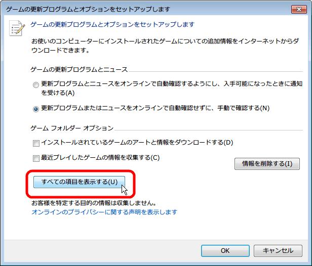 コントロールパネル → 「デバイスとプリンター」 をクリック → 「Xbox 360 Controller for Windows」 を右クリック、「ゲーム エクスプローラーを開く」 をクリック、ダイアログボックスが表示後、「ゲームの更新プログラムとオプションをセットアップします」 画面の 「OK」 ボタンクリック後、別の画面が開き 「ゲーム プロバイダー」、「ゲーム」 といった項目の中に現在 PC にインストールされているゲームやツールなどが一部表示、非表示にした項目を再度表示させたい場合は 「オプション」 をクリック、「すべての項目を表示する(U)」 をクリックすると元の表示状態に戻る