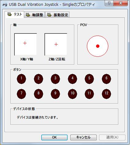 PS プレイステーションコントローラー DUALSHOCK デュアルショック SCPH-110 エメラルド メンテナス後、USB ゲームパッドコンバータ JY-PSUAD11 を使って動作確認テスト、プロパティ → テストタブで各種ボタンの動作を確認