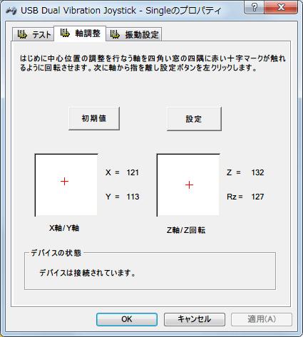 PS プレイステーションコントローラー DUALSHOCK デュアルショック SCPH-110 エメラルド メンテナス後、USB ゲームパッドコンバータ JY-PSUAD11 を使って動作確認テスト、プロパティ → 軸調整タブでアナログスティックの動作を確認