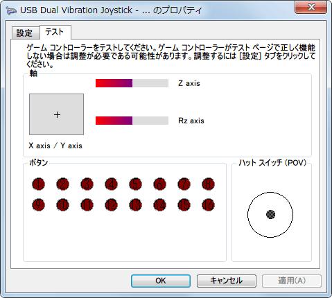 PS2 プレイステーション2 コントローラー DUALSHOCK 2 デュアルショック2 SCPH-10010 メンテナス後、USB ゲームパッドコンバータ JY-PSUAD1 を使って動作確認テスト、プロパティ → テストタブで各種ボタンの動作を確認