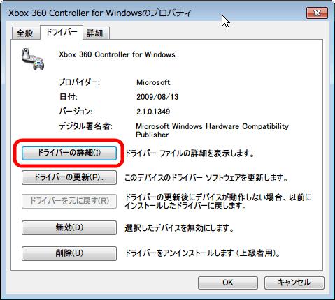 デバイスマネージャー → XBOX 360 Controller For Windows のプロパティ - 「ドライバー」タブ → 「ドライバーの詳細(I)」ボタンをクリック