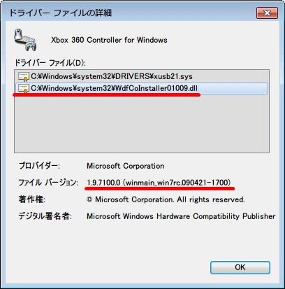 デバイスマネージャー → XBOX 360 Controller For Windows のプロパティ - 「ドライバー」タブ → 「ドライバーの詳細(I)」ボタンをクリック → 「ドライバー ファイルの詳細」画面 WdfCoInstaller01009.dll - 1.9.7100.0 (winmain_win7rc.090421-1700)