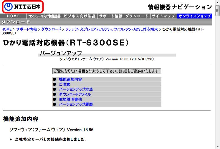 ひかり電話(光IP電話)、ひかり電話ルータ RT-S300SE(単体型) ファームウェアアップデート NTT西日本 バージョンアップ ソフトウェア(ファームウェア) Version 18.66 公開日 2015/01/28