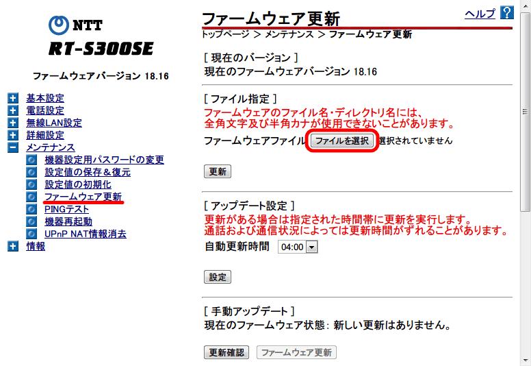 ひかり電話(光IP電話)、ひかり電話ルータ RT-S300SE(単体型) ファームウェアアップデート メンテナス → ファームウェア更新画面 [ファイル指定] 「ファイルを選択」ボタンをクリック