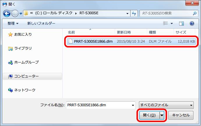 ひかり電話(光IP電話)、ひかり電話ルータ RT-S300SE(単体型) ファームウェアアップデート NTT西日本からダウンロードしたソフトウェア(ファームウェア) Version 18.66 「PRRT-S300SE1866.dlm」 を選択して「開く(O)」ボタンをクリック