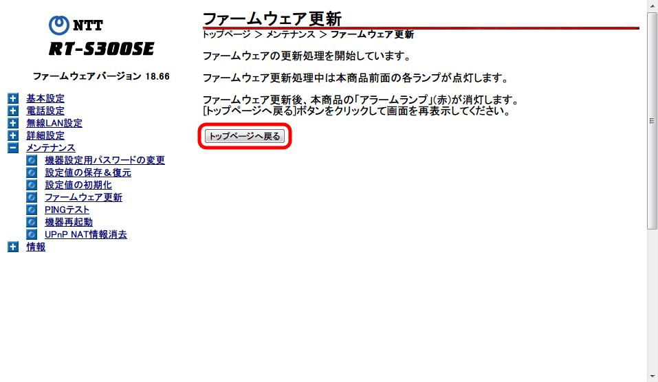 ひかり電話(光IP電話)、ひかり電話ルータ RT-S300SE(単体型) ファームウェアダウングレード ファームウェアの更新が始まりしばらくしたら「トップページへ戻る」ボタンをクリック