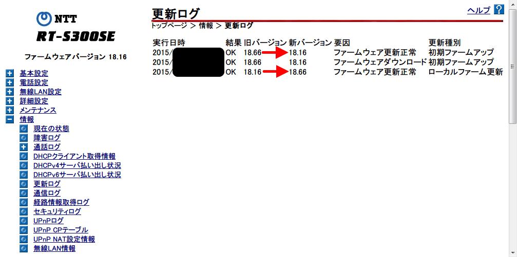 ひかり電話(光IP電話)、ひかり電話ルータ RT-S300SE(単体型) ファームウェアダウングレード 更新ログ内容 手動で 18.16 から 18.66 へアップデートするも、NTT東日本で契約しているひかり電話ルーターのため、NTT東日本で提供しているファームウェアのバージョン(18.16)に戻されるようになっている、同じルーターの型番であればNTT東日本・NTT西日本のサイトで提供しているファームウェアそれぞれ更新できるようですが、それぞれのサイトで提供されているファームウェアの最新バージョンに自動的に選択・アップデート・ダウングレードされるようになっている模様