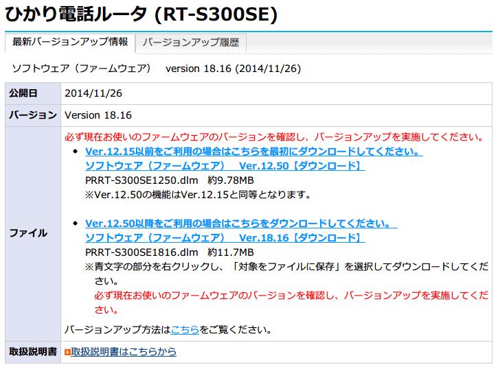 ひかり電話(光IP電話)、ひかり電話ルータ RT-S300SE(単体型) ファームウェアアップデート NTT東日本 バージョンアップ情報 Version 18.16 公開日 2014/11/26