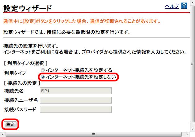 ひかり電話(光IP電話) ひかり電話ルータ RT-S300SE(単体型) 設定、初期パスワード設定後、設定ウィザード画面に切り替わるが、このひかり電話ルーターでは PPPoE 接続を使ってインターネットに接続する予定はないので、「インターネット接続先を設定しない」を選択して「設定」ボタンをクリック
