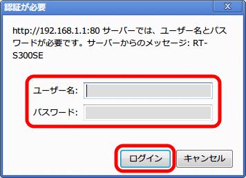 ひかり電話(光IP電話) ひかり電話ルータ RT-S300SE(単体型) 設定、認証画面に切り替わるのでひかり電話ルーターの初期設定のユーザー名を入力して、先ほど設定したパスワードを入力して「ログイン」ボタンをクリック