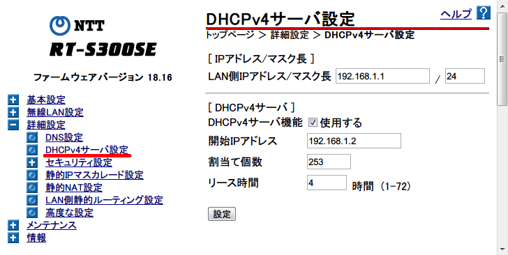 ひかり電話(光IP電話) ひかり電話ルータ RT-S300SE(単体型) 設定、詳細設定 → DHCPv4サーバ設定画面