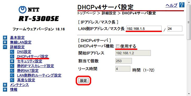 ひかり電話(光IP電話) ひかり電話ルータ RT-S300SE(単体型) 設定、詳細設定 → DHCPv4サーバ設定画面 設定したい IP アドレスに変更、DHCPサーバ機能は使用しないため、「DHCPv4サーバ機能」のチェックマークを外して「設定」ボタンをクリック