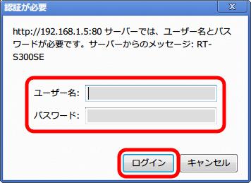 ひかり電話(光IP電話) ひかり電話ルータ RT-S300SE(単体型) 設定、ユーザー名とパスワードを入力して「ログイン」ボタンをクリックしてログインできれば設定変更(IP アドレス変更と DHCP サーバ機能のオフ)完了です