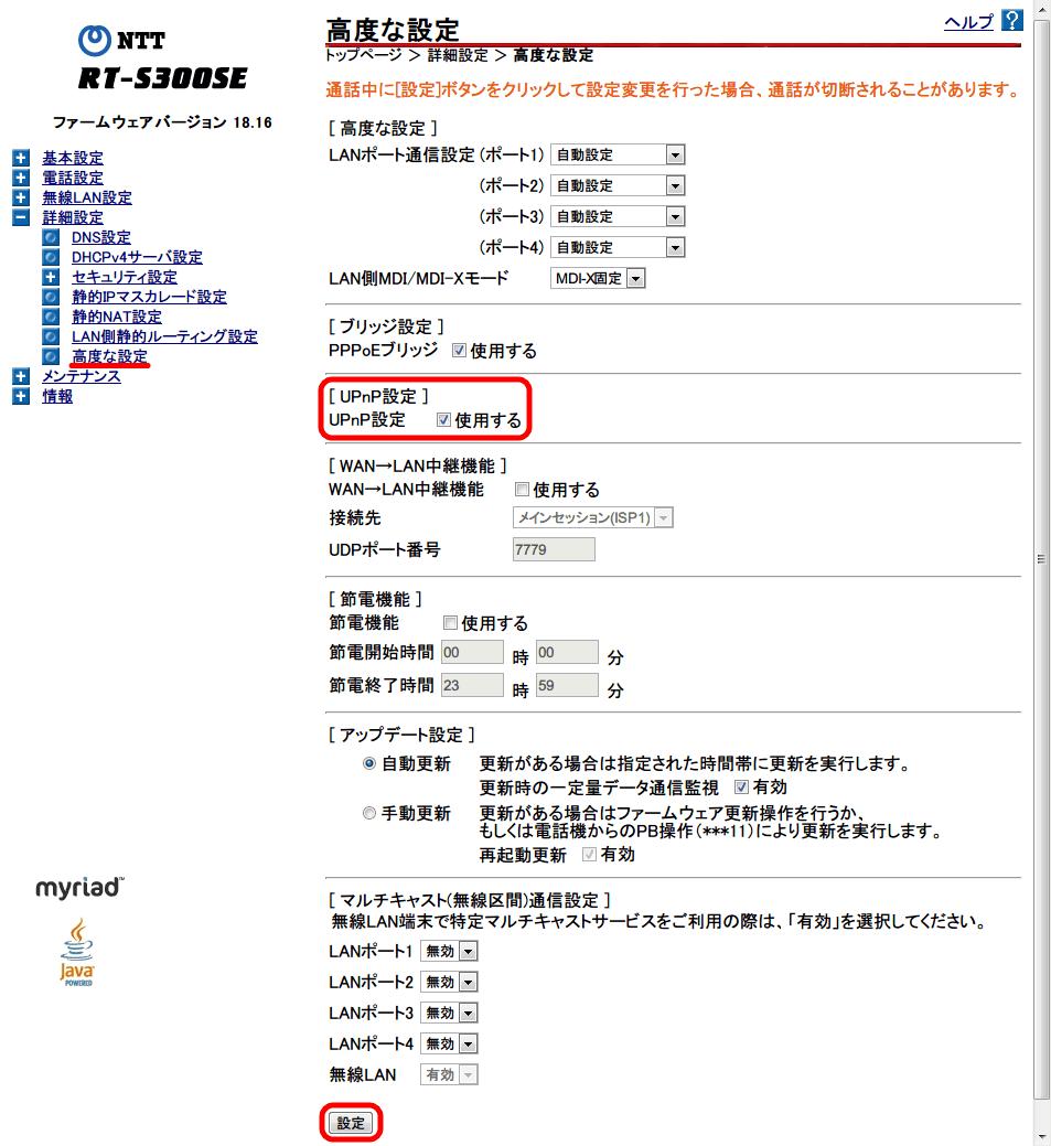 ひかり電話(光IP電話) ひかり電話ルータ RT-S300SE(単体型) 設定、詳細設定 → 高度な設定画面 デフォルトで「UPnP設定」が使用する状態となっている、PPPoE 接続でインターネットに接続する予定はないが余計な機能を切るためUPnP機能のチェックマークを外してオフにしておく、チェックマークを外して「設定」ボタンをクリック