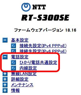 ひかり電話(光IP電話) ひかり電話ルータ RT-S300SE(単体型) 設定、NTT のひかり電話の局内工事完了後(宅内工事不要)、ひかり電話ルーターの配線に問題がなければ、メニュー画面に「電話設定」が表示されるようになる