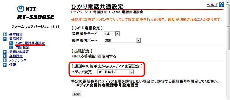 ひかり電話(光IP電話) ひかり電話ルータ RT-S300SE(単体型) 設定、電話設定 → ひかり電話共通設定「通話中の相手先からのメディア変更設定」がデフォルトでは「常に許容する」になっている
