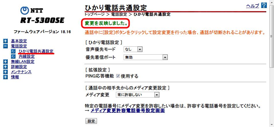 ひかり電話(光IP電話) ひかり電話ルータ RT-S300SE(単体型) 設定、電話設定 → ひかり電話共通設定「通話中の相手先からのメディア変更設定」を「常に許容しない」にして「設定」ボタンをクリック後、「変更を反映しました。」になれば設定変更完了