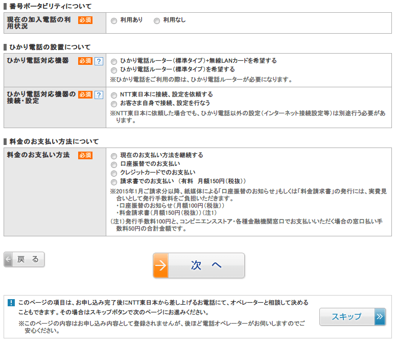 ひかり電話(光IP電話)申し込み、ひかり電話申し込み内容詳細画面 その2