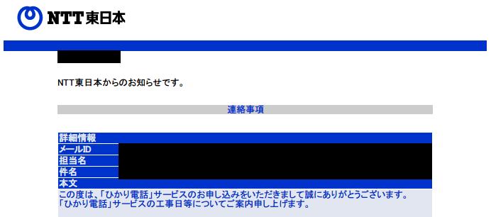 ひかり電話(光IP電話)申し込み、連絡事項画面に切り替わりひかり電話の申し込み内容を確認