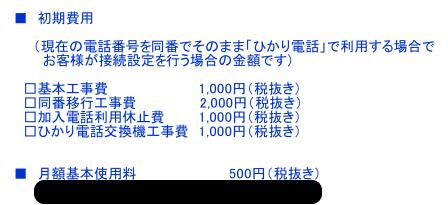ひかり電話(光IP電話)申し込み、ひかり電話 初期費用と月額基本使用料の内訳