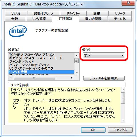 イベントビューア Intel(R) Gigabit CT Desktop Adapter ネットワーク・リンクが切断されました。 対処方法 Intel(R) Gigabit CT Desktop Adapter のプロパティ画面の詳細設定タブ → 「リンクを待機」 を 「オン」 にする。