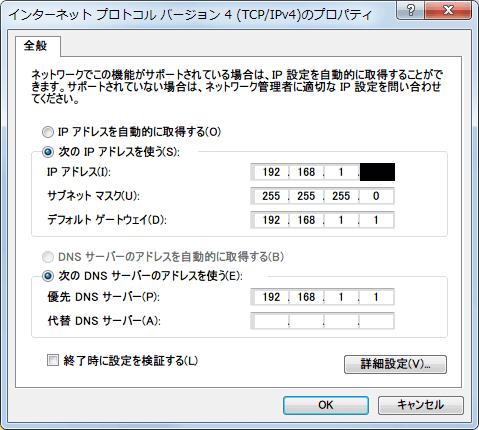 Buffalo AirStation HighPower Giga WZR-S900DHP 設定変更内容、Windows の TCP/IPv4 のネットワーク設定で、ルーターで設定した送信元アドレスの IP アドレスを設定する