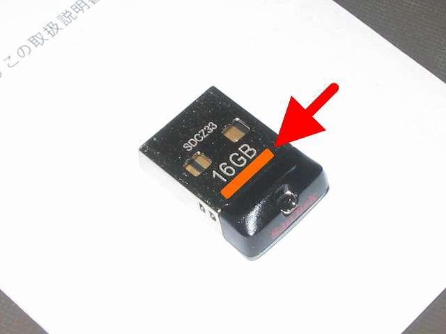 SanDisk Cruzer Fit USB フラッシュメモリー 16GB SDCZ33-016G-J57 のシリアル番号は USB フラッシュメモリー本体の画像赤矢印の箇所に刻印