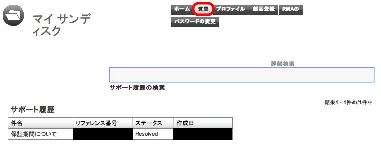 SanDisk サポート マイサンディスク画面の 「質問」 をクリックすると先ほど質問した内容が見れるようになっており、サポートとのやり取りが履歴として確認できる。同じ内容が登録したメールアドレスに送信されるようにもなっている