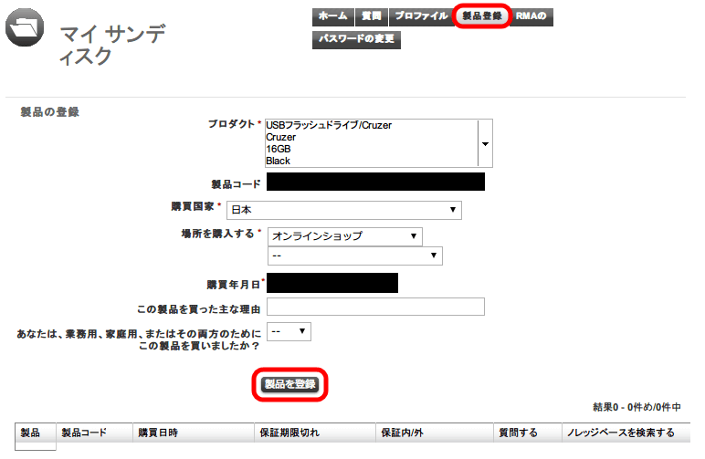 SanDisk サポート マイサンディスク画面にて 「製品登録」 になっているのを確認して、プロダクト、製品コード(製品シリアル番号)などの必要事項を入力し 「製品を登録」 ボタンをクリックする