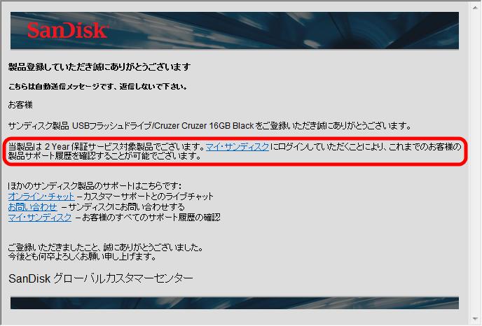 SanDisk サポート マイサンディスク画面で製品登録したことを知らせるメールが届く。今回購入した USB フラッシュメモリーは Amazon.co.jp では 5年保証と明記されていたが、メールでは 2 Year 保証サービス対象製品になっていた