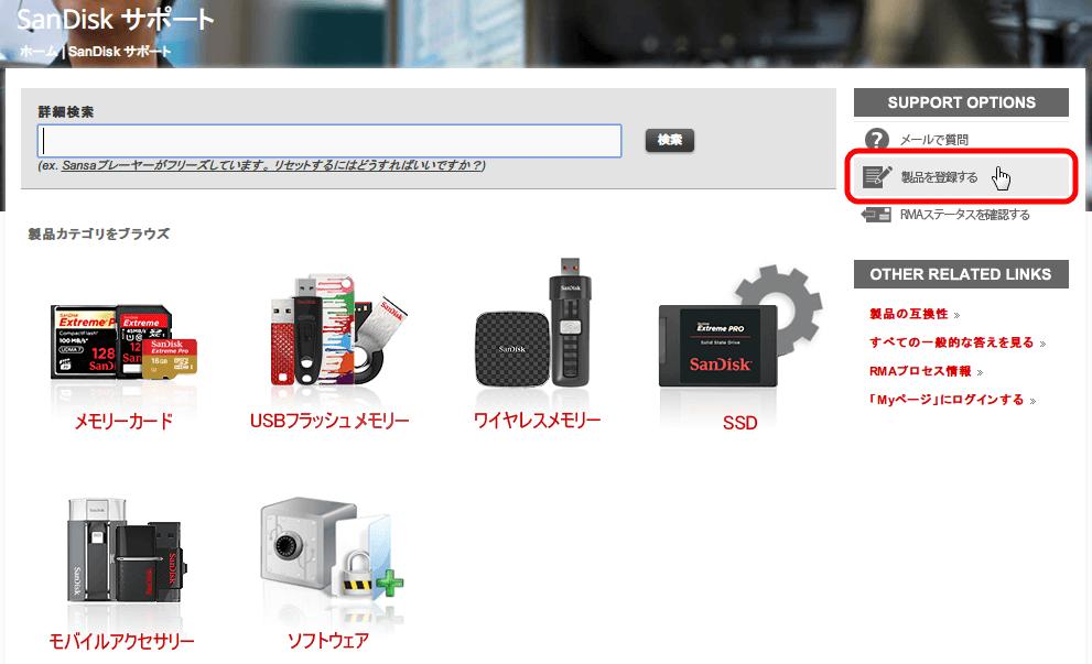 SanDisk 製品登録のためアカウント登録、SanDisk サポートページから 「製品を登録する」 をクリック