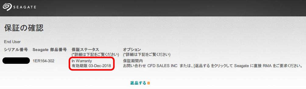 Amazon.co.jp 限定 Seagate HDD Barracuda 7200シリーズ 2TB メーカー保証 2年+1年 延長保証付き ST2000DM001/EWN (FFP) 2015年9月購入 保証期間チェック、保証期間内(In Warranty)3年保証
