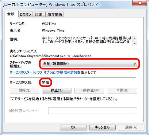 グループポリシーで NTP サーバーとの時刻同期をする設定 : サービスの Windows Time (W32Time) の 「スタートアップの種類」 を 「自動(遅延開始)」 にして 「適用(A)」 ボタンを押した後、「開始(S)」 ボタンをクリックして 「サービスの状態」 を 「開始」 にしておく