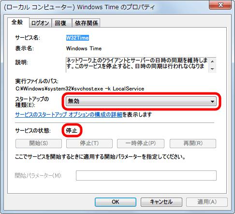 グループポリシーで NTP サーバーとの時刻同期をする設定 : 「インターネット時刻設定」 画面で 「インターネット時刻サーバーと同期する(S)」 のチェックマークを外して設定を変更した場合、サービスの Windows Time (W32Time) が自動的に、「スタートアップの種類」 が 「無効」、「サービスの状態」 が 「停止」 になる
