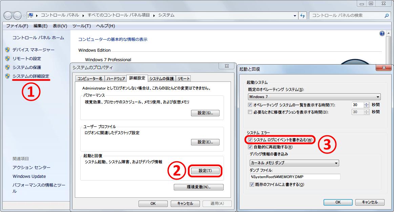 イベントビューア クラッシュ ダンプを初期化できませんでした。 対処方法 その1 コントロールパネル → すべてのコントロール パネル項目 → システム → システムの詳細設定(1) → システムのプロパティ画面 詳細設定タブ 起動と回復の設定(T)ボタンをクリック → 起動と回復画面 システムエラーの 「システム ログにイベントを書き込む」 にチェックマークを入れる