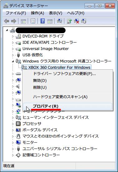 デバイスマネージャー → 「Windows クラス用の Microsoft 共通コントローラー」 をクリック、「XBOX 360 Controller For Windows」 をダブルクリックするか、右クリックから 「プロパティ(R)」 をクリック