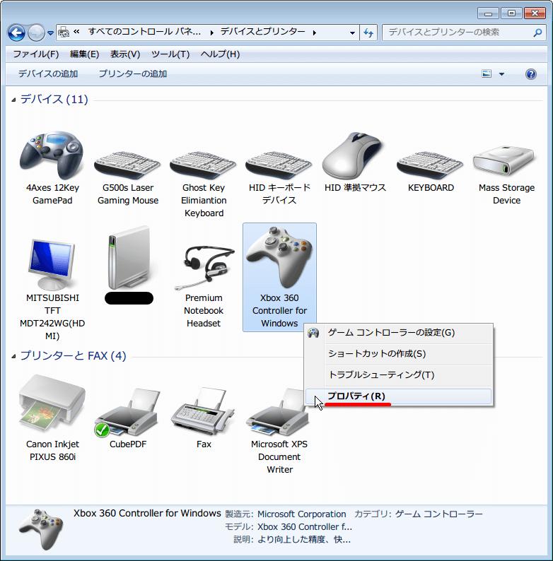 コントロールパネル → デバイスとプリンター  → 「Xbox 360 Controller for Windows」 を右クリックから 「プロパティ(R)」 をクリック