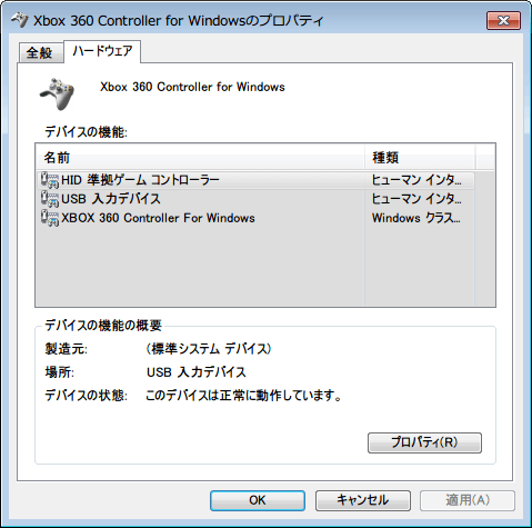 コントロールパネル → デバイスとプリンター  → 「Xbox 360 Controller for Windows」 を右クリックから 「プロパティ(R)」 をクリック → XBOX 360 Controller For Windows のプロパティ - 「ハードウェア」タブ