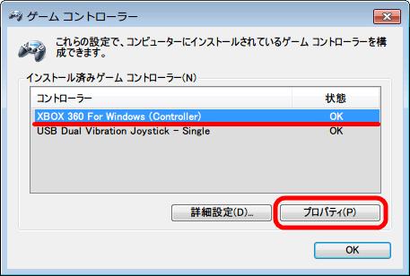 コントロールパネル → デバイスとプリンター  → 「Xbox 360 Controller for Windows」 を右クリックから 「ゲーム コントローラーの設定(G)」 をクリック → ゲームコントローラーリスト画面 → XBOX 360 For Windows (Controller) を選択した状態で 「プロパティ(P)」 ボタンをクリック