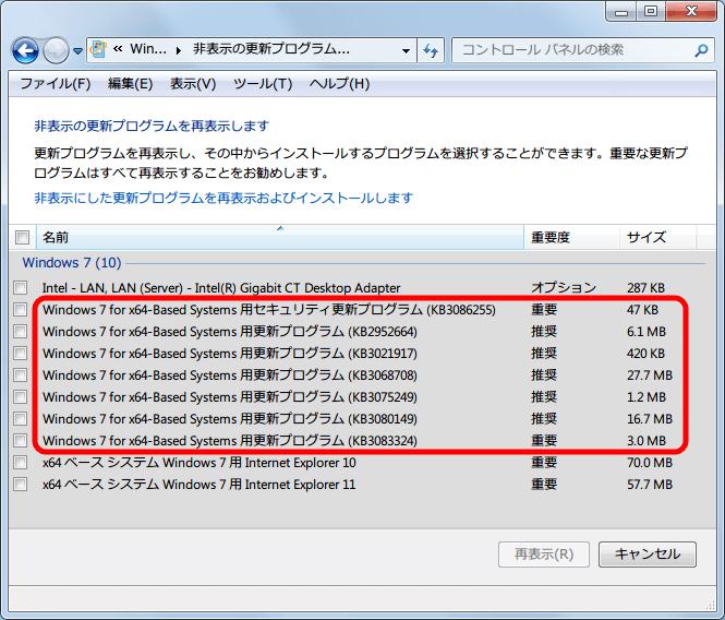 2015年9月末の段階で Windows Update 画面にて非表示にしていた更新プログラム一覧、IE10、IE11、LANドライバ(以前は NVIDIA ドライバあり)、KB3021917、KB3086255、KB308332、KB2952664、KB3068708、KB3075249、KB3080149