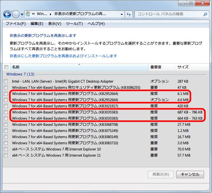 2015年10月上旬の段階で Windows Update 画面にて非表示にしていた更新プログラム一覧、IE10、IE11、LANドライバ(以前は NVIDIA ドライバあり)、KB3021917、KB3086255、KB308332、KB2952664(上赤枠重複表示)、KB3068708(下赤枠重複表示)、KB3075249、KB3080149、KB3083710