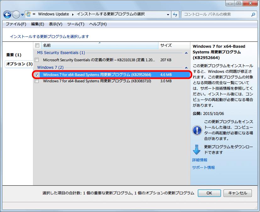 2015年10月上旬 Windows Update に再び表示された KB2952664(前回は推奨、今回はオプション扱い)、再度非表示に設定、オプションの KB3083710 はこの段階では様子見