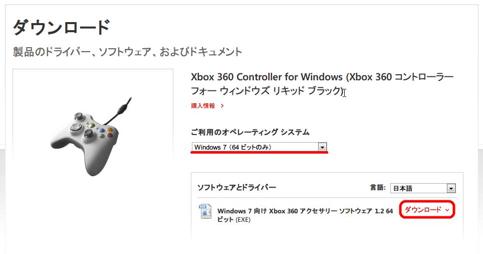 Microsoft Xbox 360 Controller for Windows ソフトウェアとドライバー ドライバーダウンロード