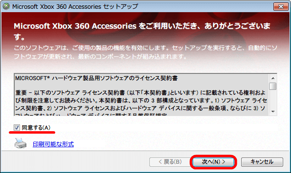 Microsoft Xbox 360 Accessories セットアップ画面 「同意する(A)」 にチェックマークを入れ 「次へ(N)>」ボタンをクリック