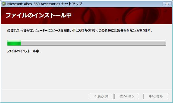 Microsoft Xbox 360 Accessories インストール中画面