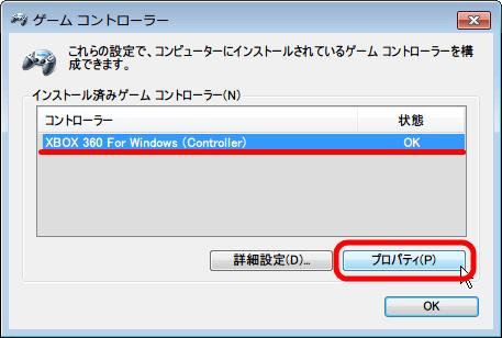 Xbox 360 コントローラー 非公式ドライバ設定 コントロールパネル → 「デバイスとプリンター」 をクリック、「Xbox 360 Controller for Windows」 を選択した状態で、右クリックから 「ゲーム コントローラーの設定(G)」 をクリック、Xbox 360 コントローラー(XBOX 360 For Windows (Controller))を選択した状態で 「プロパティ(P)」 ボタンをクリック