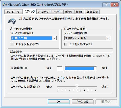 Xbox 360 コントローラー 非公式ドライバ プロパティ画面 → 「スティック」タブ 初期設定