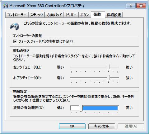 Xbox 360 コントローラー 非公式ドライバ プロパティ画面 → 「振動」タブ 初期設定